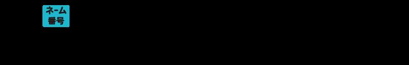 英文フォントE-1
