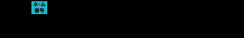 英文フォントE-16