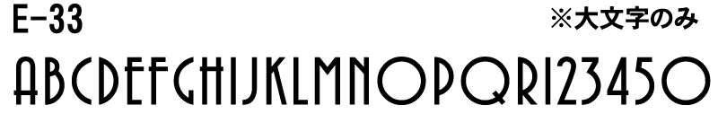 英文フォントE-33