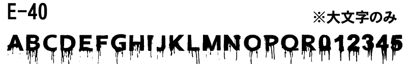 英文フォントE-40