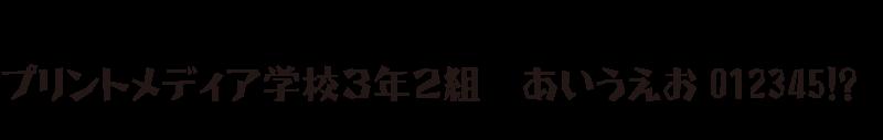 日本語フォントJ-14