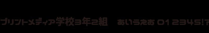 日本語フォントJ-15
