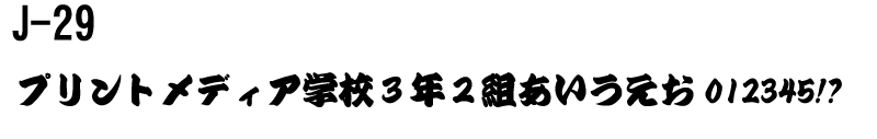 日本語フォントJ-29