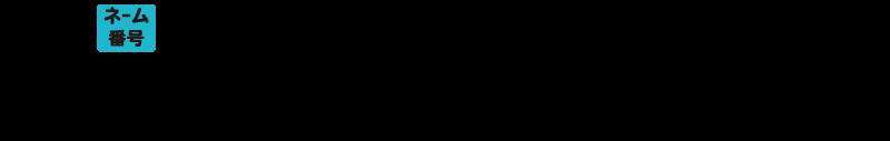 日本語フォントJ-3