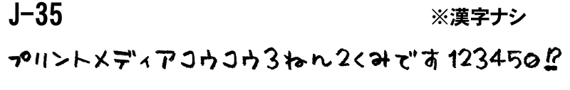 日本語フォントJ-35