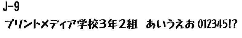 日本語フォントJ-9