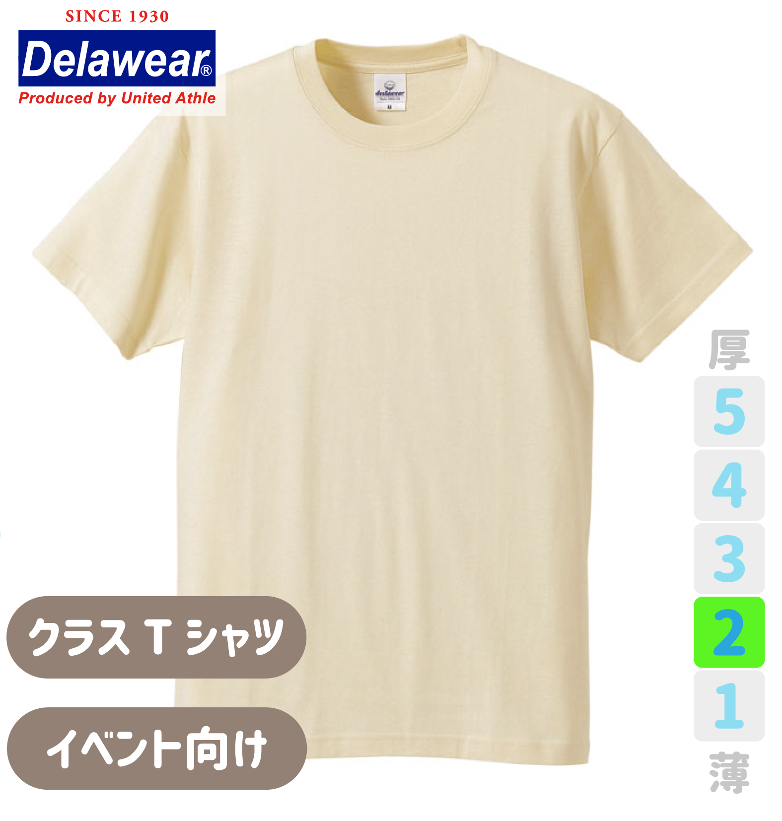 爽やかTシャツ