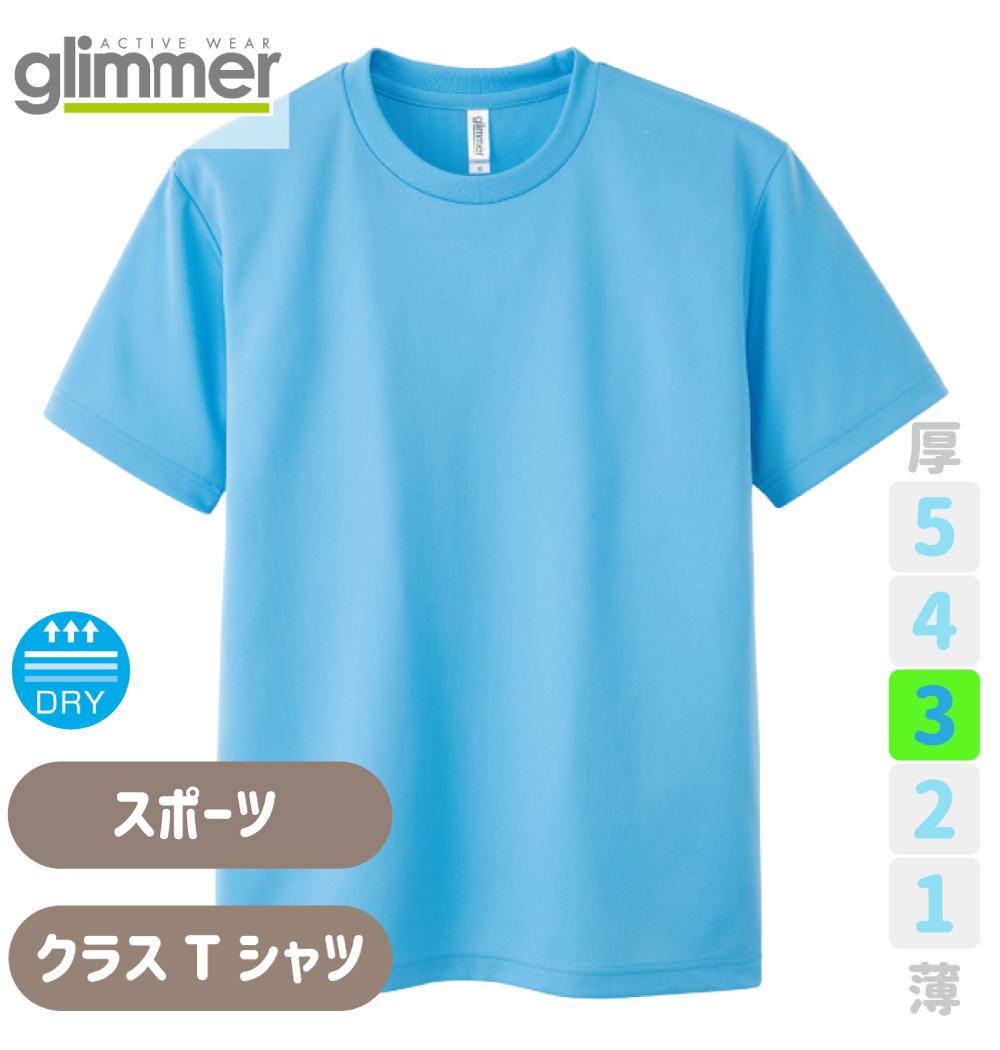 爽やかTドライTシャツ