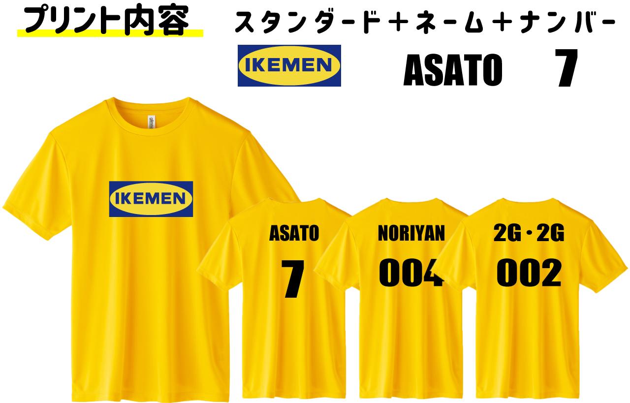 ネームナンバークラスTシャツ