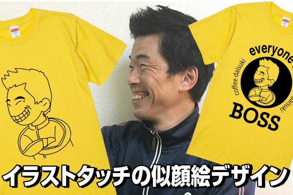 オリジナル似顔絵Tシャツ
