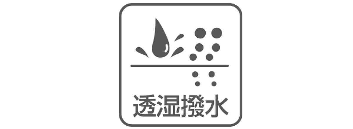 透湿撥水アイコン