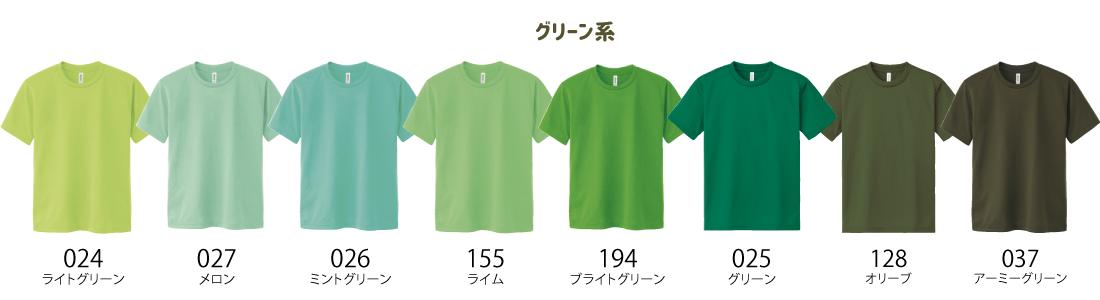 300actグリーン系