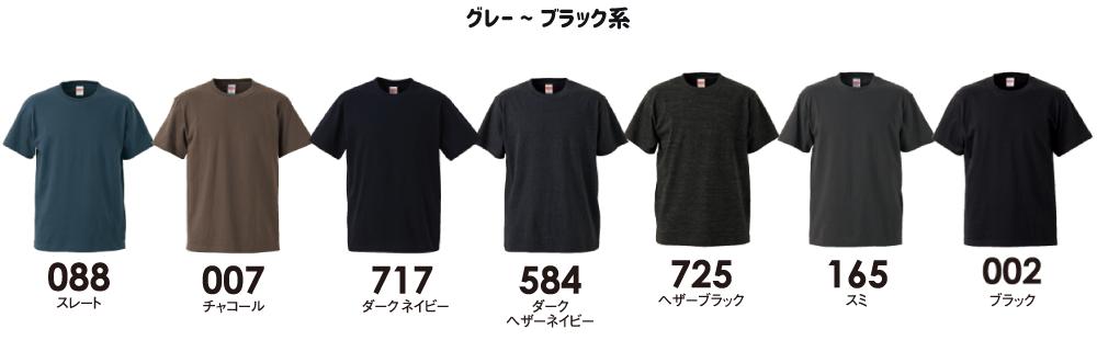 グレー〜ブラック系