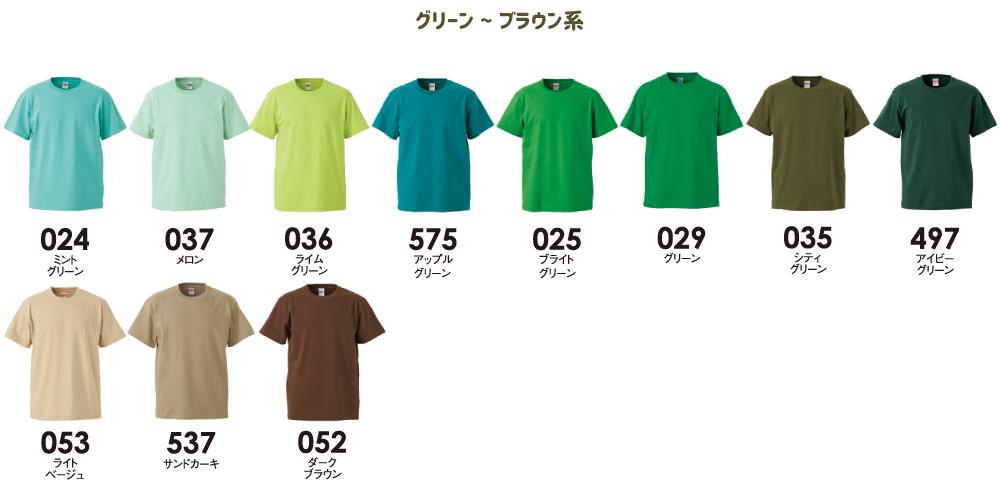 グリーン〜ブラウン系