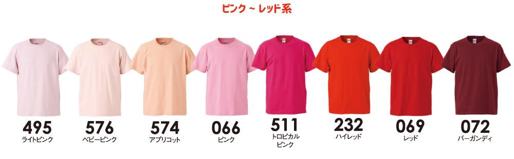 ピンク〜レッド系