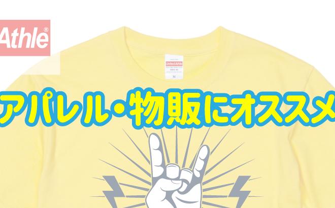 5001Tシャツデザインイメージ