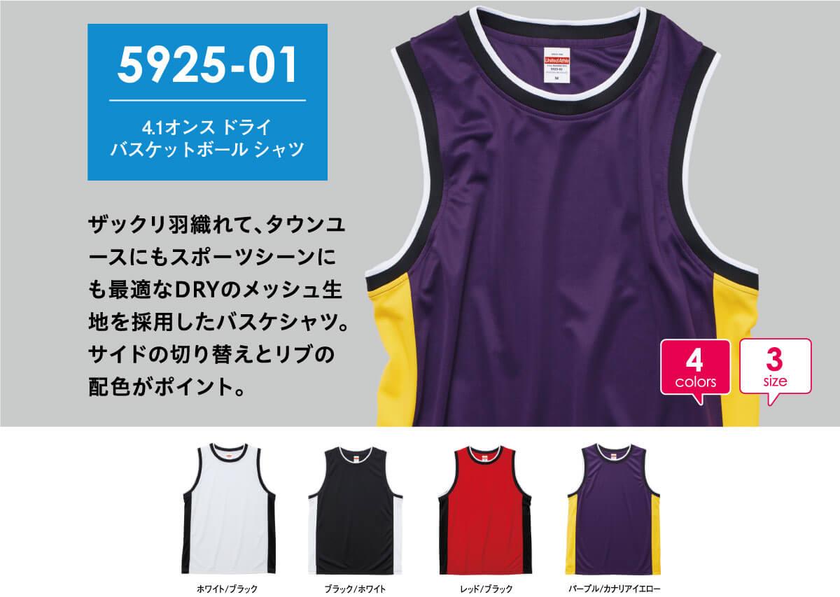ドライ バスケットボールシャツ