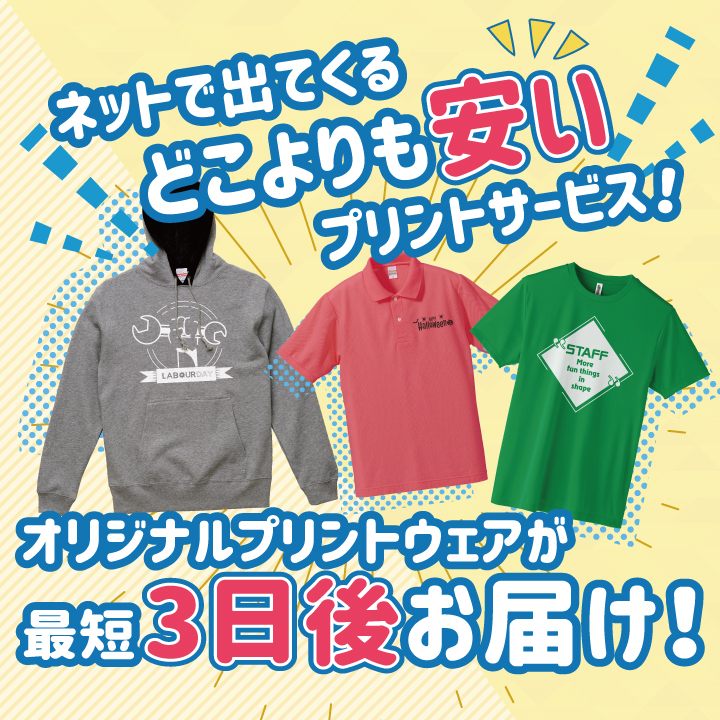 オリジナルTシャツ作成プリントメディア