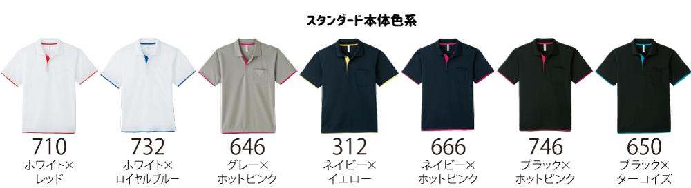 レイヤードドライポロシャツ色一覧