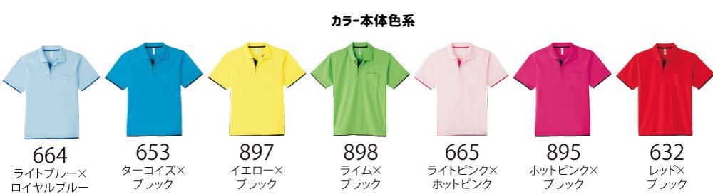 レイヤードドライポロシャツ色一覧カラー