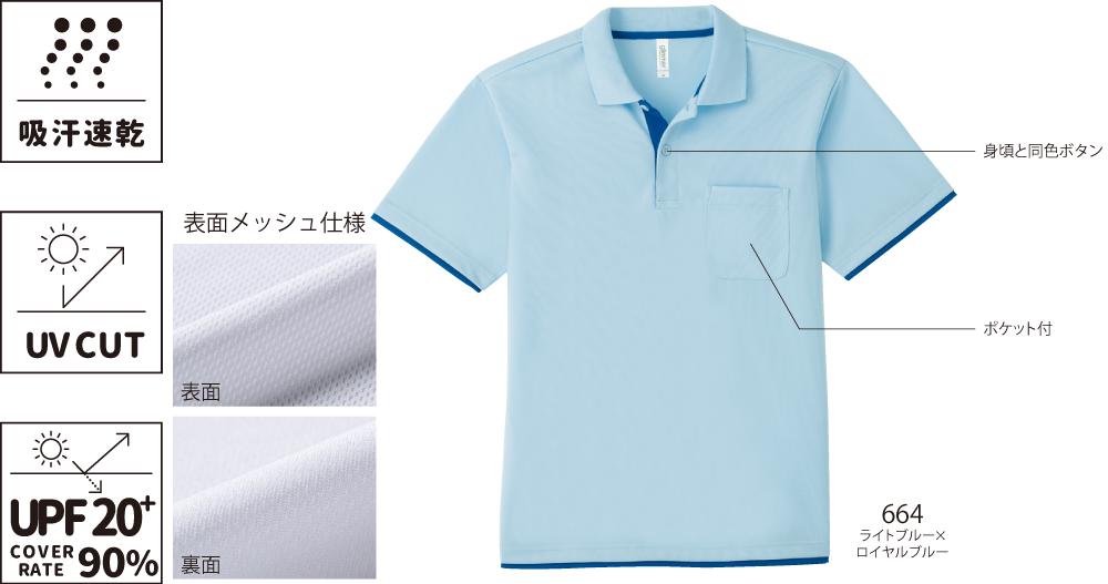 339レイヤードドライポロシャツ詳細画像襟