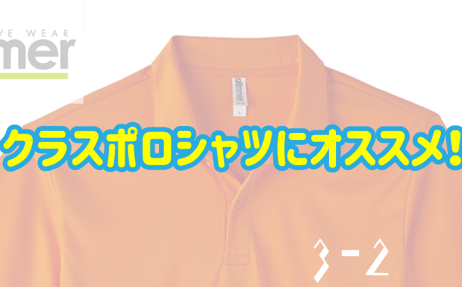 爽やかドライポロシャツアイキャッチ