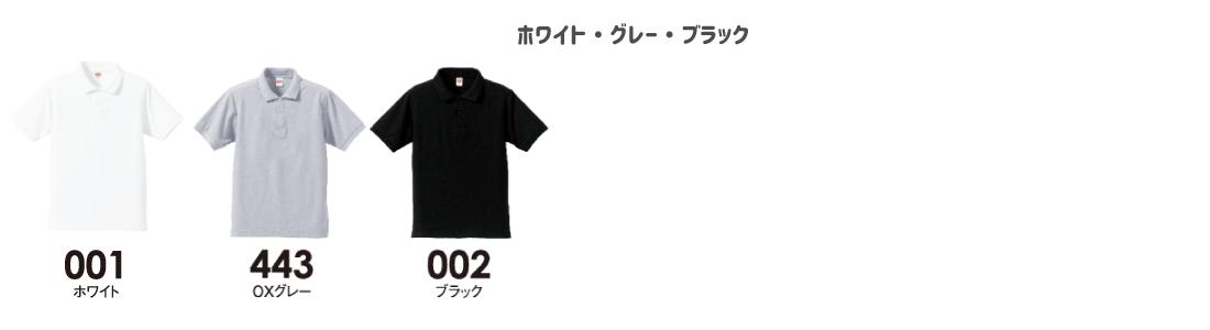 ホワイト・グレー・ブラック