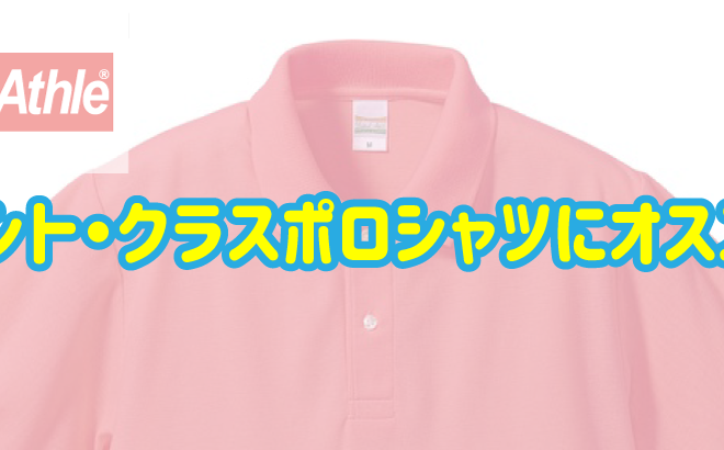 5050ポロシャツ