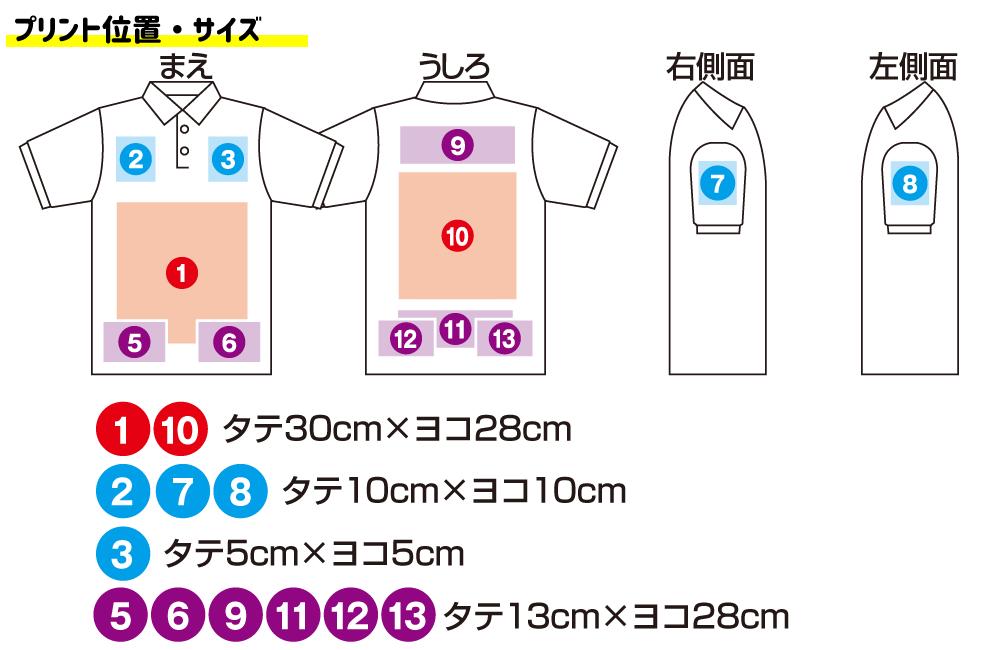 プリントサイズポロシャツ