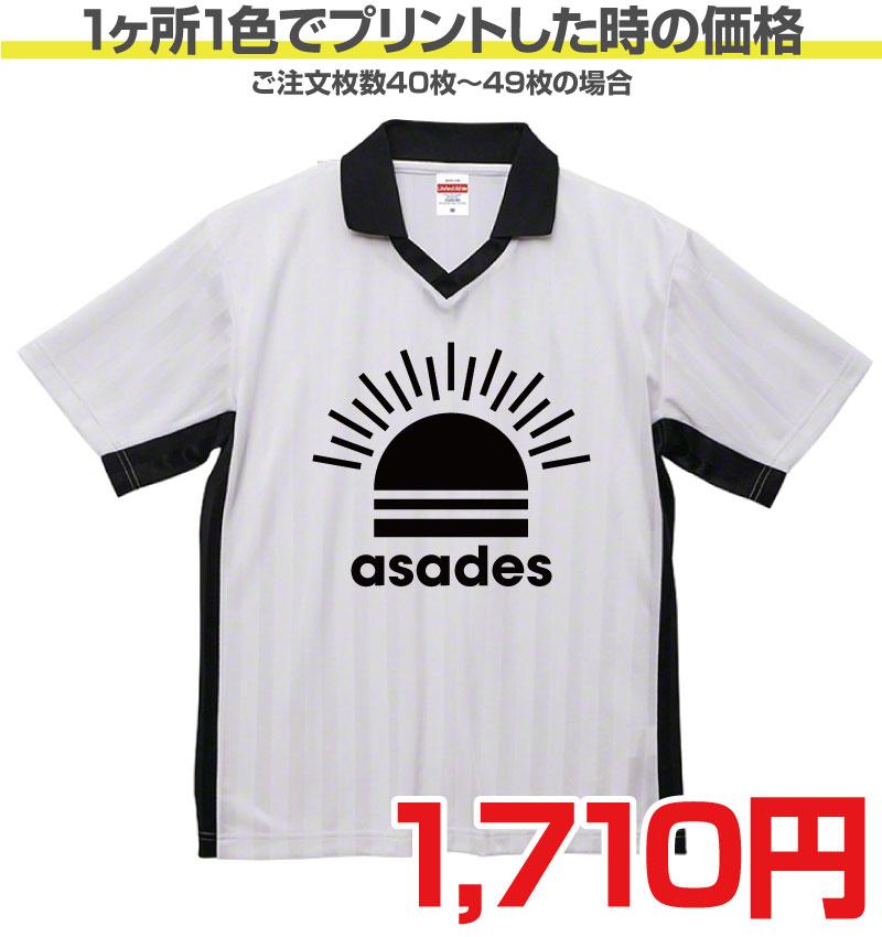 ドライサッカーシャツプリント料金