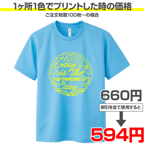 スーパードライTシャツ