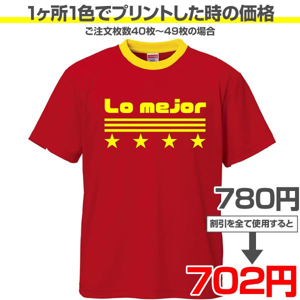 激安ドライサッカーシャツ