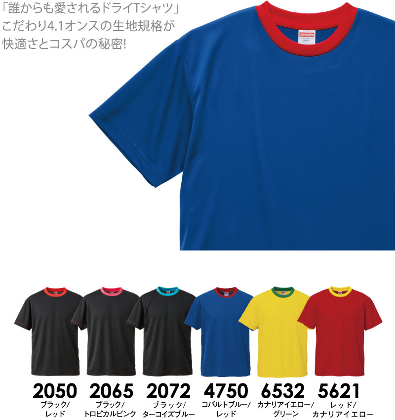 ドライシャツ