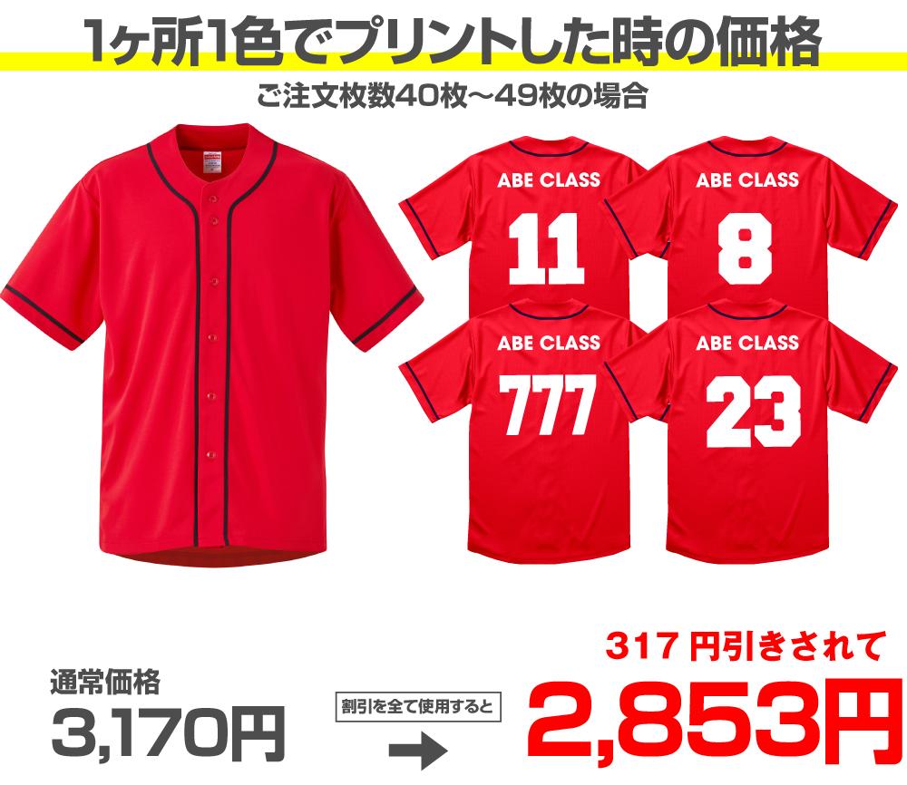 クラスTシャツ野球安い