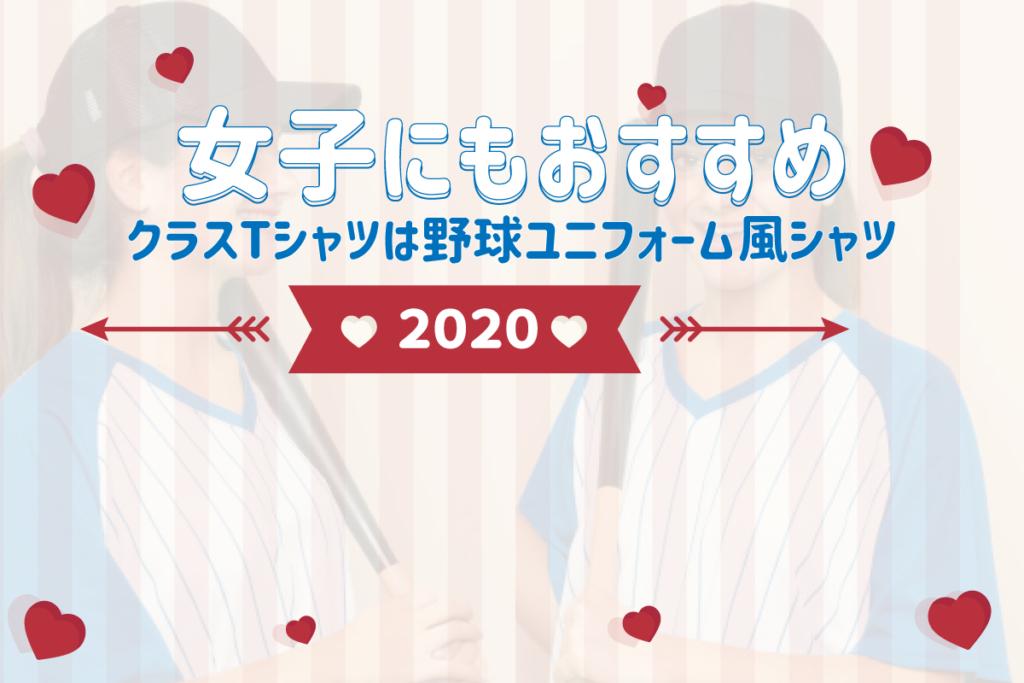 【女子にもおすすめ!】2020年!クラスTシャツは野球ユニフォーム風シャツで作ろう!