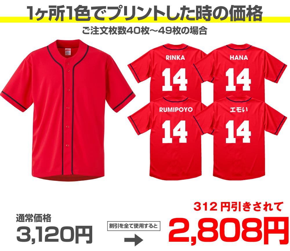 クラスTシャツ野球_背ネーム