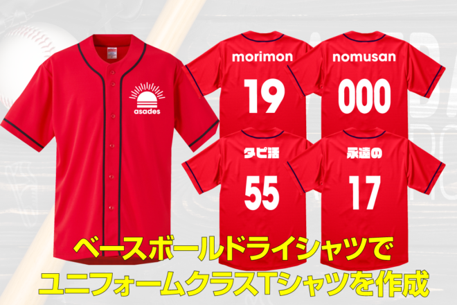野球ユニフォームクラスTシャツ