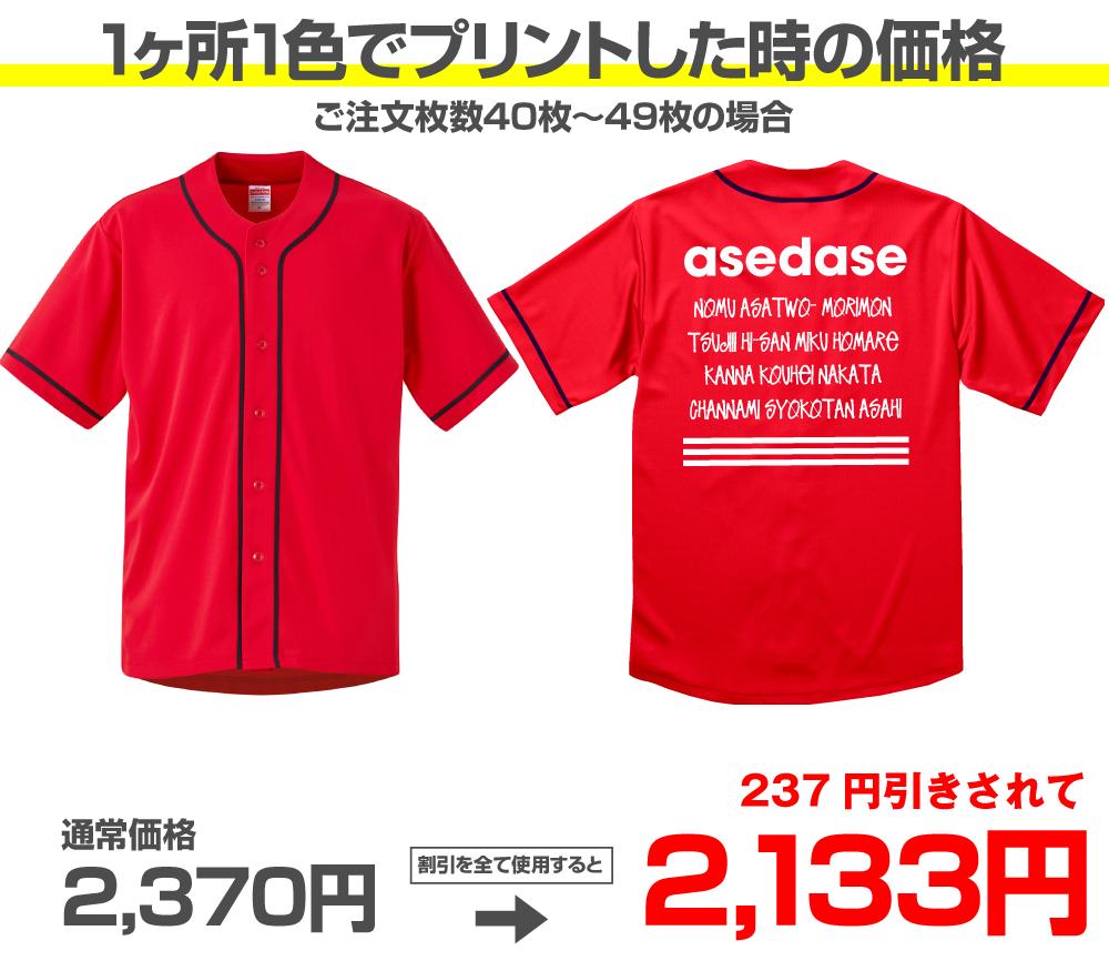 野球ユニフォームクラスTシャツ_激安