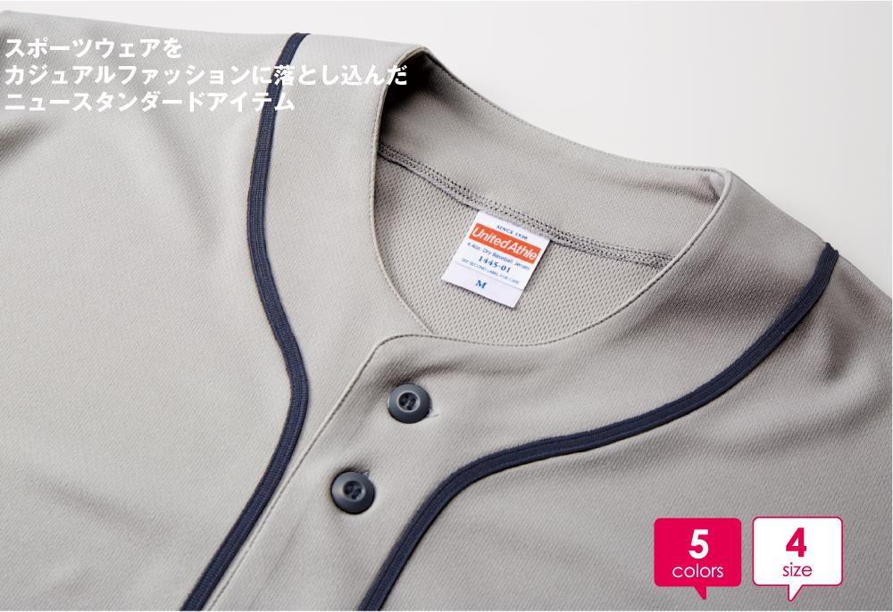 クラスTシャツ向け野球ユニフォーム