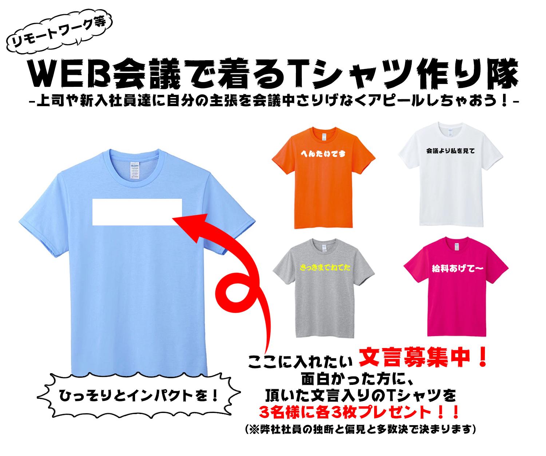 オリジナルTシャツ作り隊