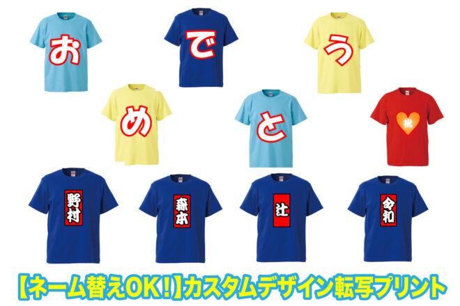 ネーム変え転写Tシャツ