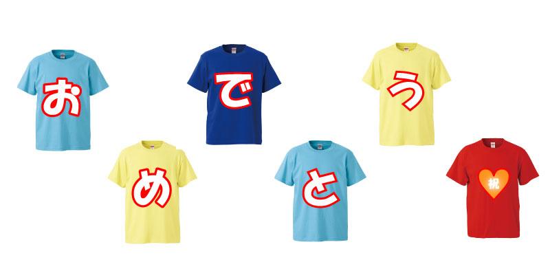 一文字Tシャツ