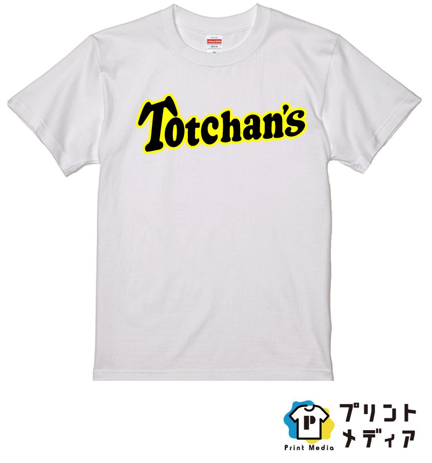還暦祝いTシャツデザイン前