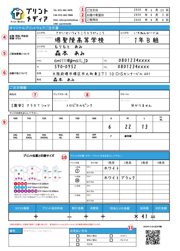 注文用紙書き方_例