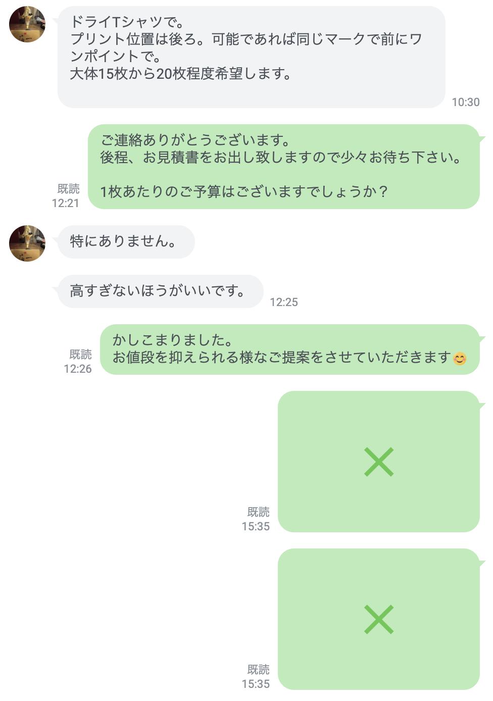 LINEのイメージ