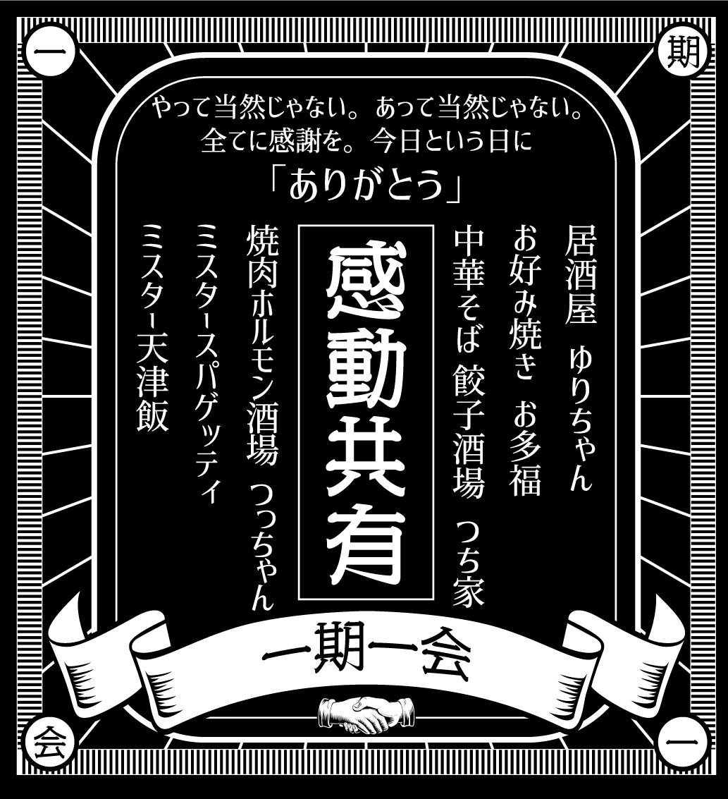 昭和レトロ-Tシャツデザイン