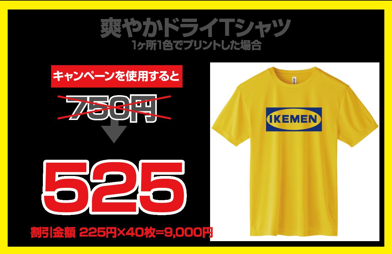 クラスTシャツ割引例1