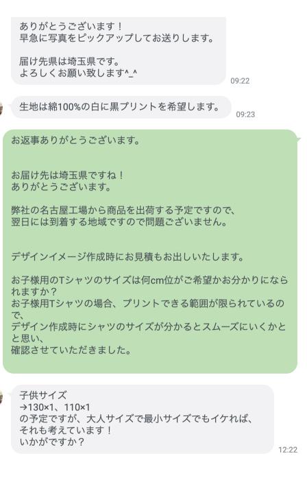 LINEトークオリジナルTシャツ注文