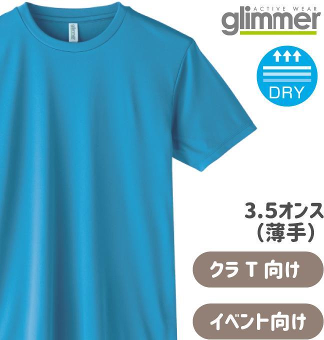 【大人気!】爽やかドライTシャツ