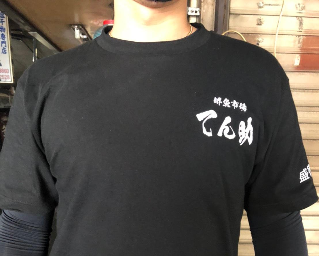 天ぷら-てん助_左胸着用写真